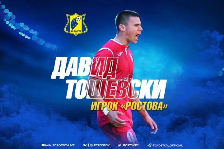 Тошевски потпиша за Ростов